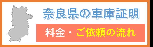 奈良県の車庫証明