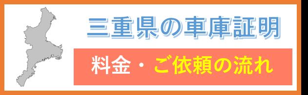 三重県の車庫証明