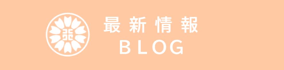 最新情報・ブログ